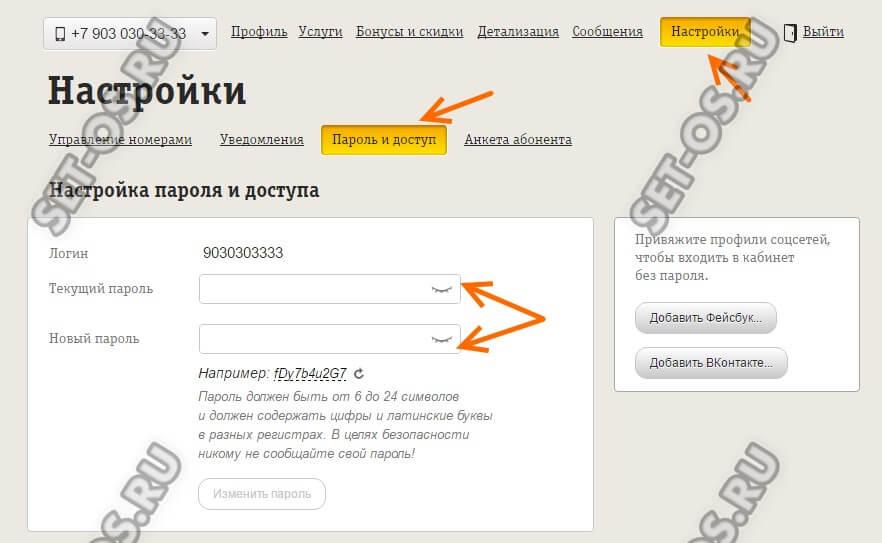 Как сменить пароль на вход в билайн