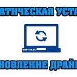 Автоматическая установка и обновление драйверов в Windows 10