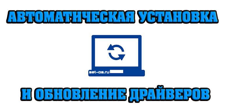 программы для автоматической установки драйверов windows 10