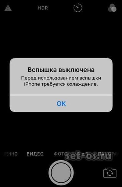 Вспышка выключена перед использованием iphone требуется охлаждение