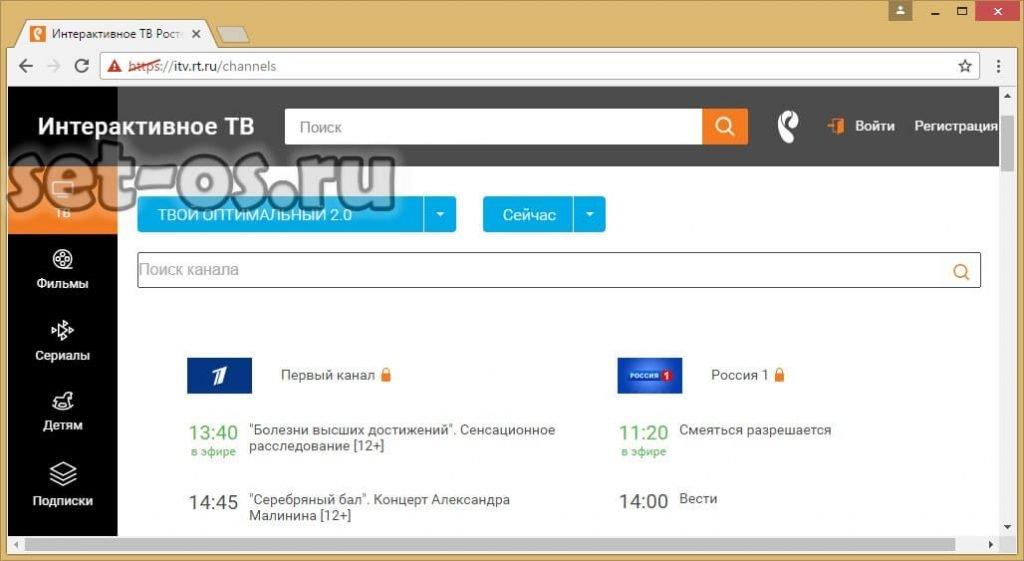 интерактивное тв rt.ru