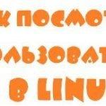 Как посмотреть список пользователей Linux