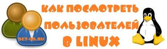 как узнать список пользователей linux