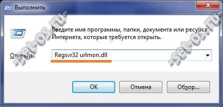 Regsvr32 urlmon.dll
