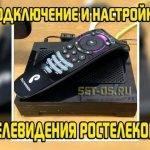 Подключение и настройка телевидения Ростелеком своими руками