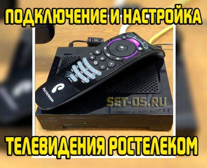 подключение телевидение ростелеком тв
