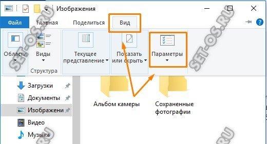 отключение эскизов windows 10