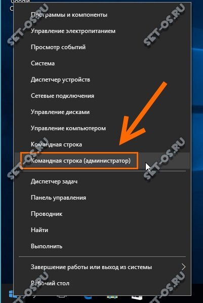 windows 10 командная строка