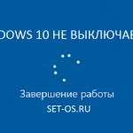Завершение работы Windows 10 - не выключается компьютер. Решение!