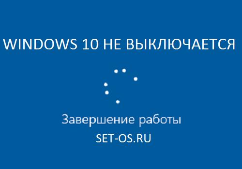 Что делать если windows 10 не выключается