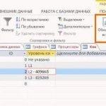 Ручное обновление записей в MS Access