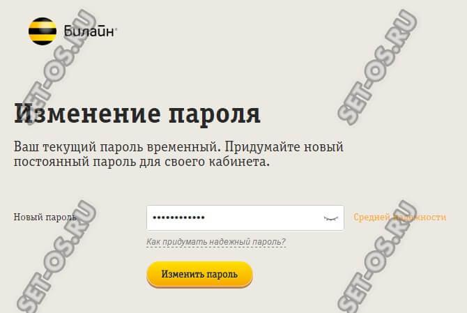 изменение пароля на личный кабинет beeline