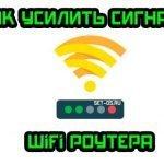 Как увеличить мощность WiFi и усилить сигнал роутера своими руками
