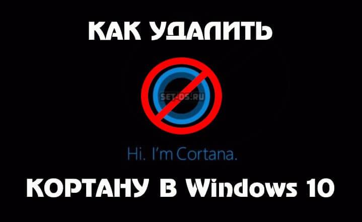 Как удалить cortana в windows 10