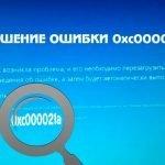 Ошибка 0xc000021a в Windows 10
