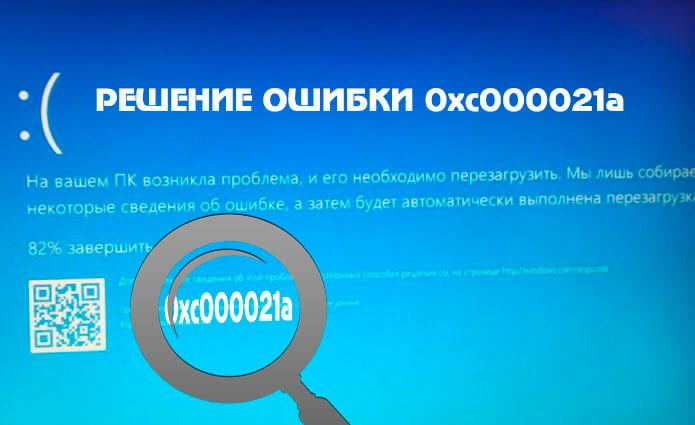 ошибка 0xc000021a windows 10