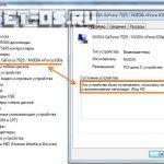 Видеоадаптер: ошибка код 43 - как исправить неполадку Windows 10