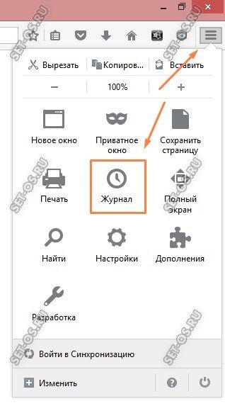 Журнал посещений Firefox