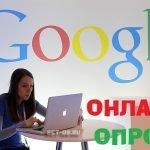Создание онлайн опроса в Google Forms на виртуальном Диске