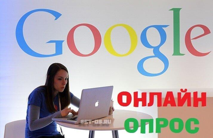как сделать опрос в гугл формах онлайн