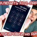 Как отключить код разблокировки на Айфоне