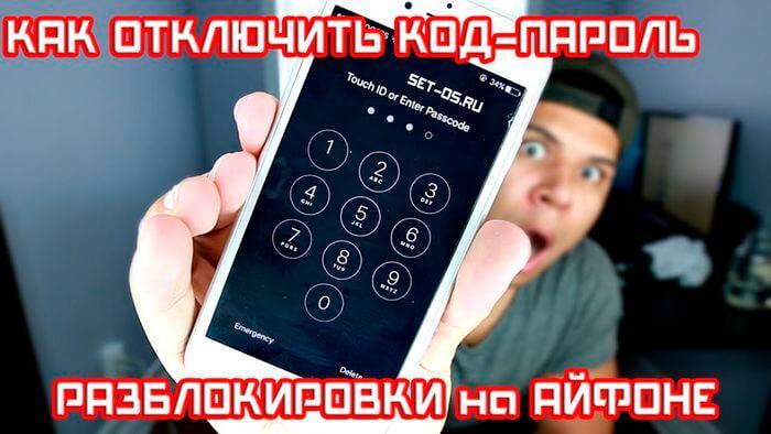 Как отключить код пароль разблокировки Айфон 7