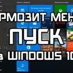 Тормозит пуск в Windows 10 - решение