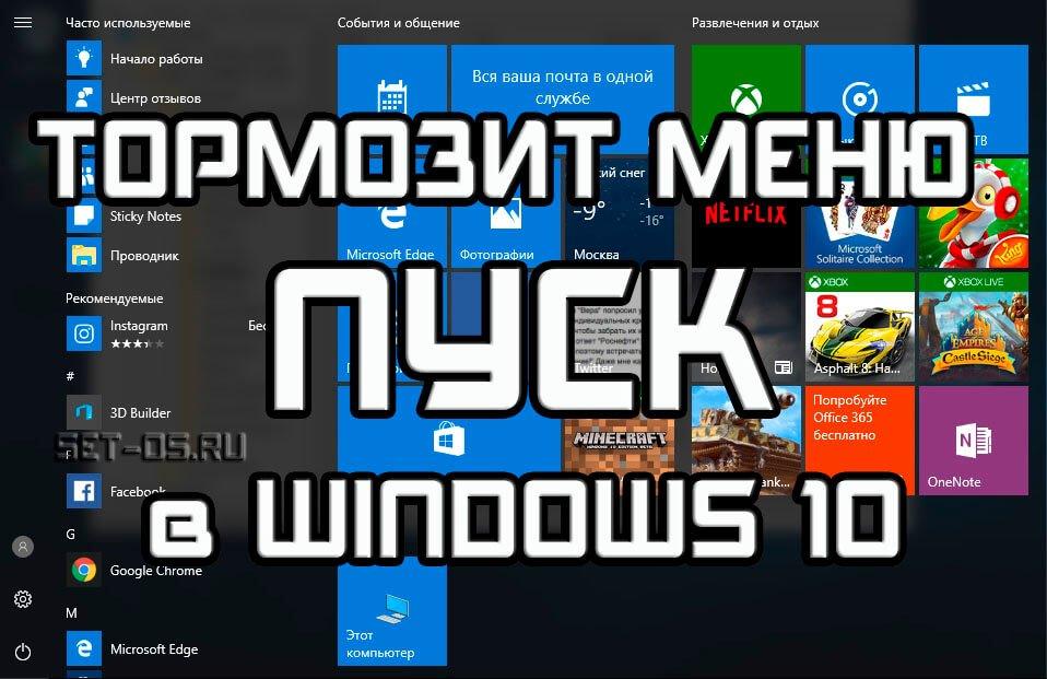 почему тормозить пуск в windows 10