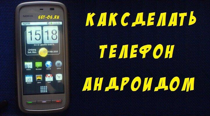 Как из телефона сделать андроид фото 854