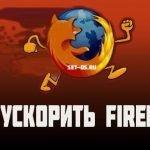 Как ускорить браузер Mozilla Firefox с помощью Electrolysis