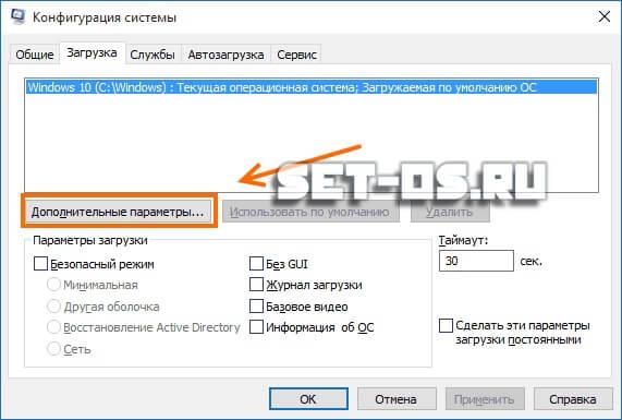 конфигурация системы windows 10