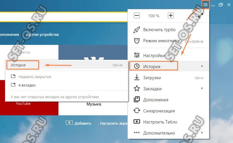 Где найти историю сайтов в яндекс браузере