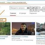 Как убрать рекомендованные видео на Youtube