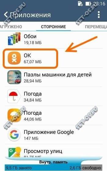 как открыть свойства мобильного приложения