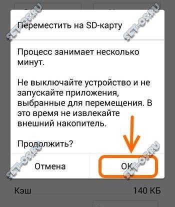 перенос приложения на сд карту телефона