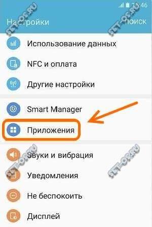 android настройки приложения