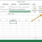 Как сделать общий доступ к файлу Excel