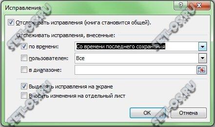excel общий доступ к файлу или книге