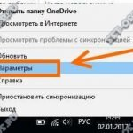 Как отключить автоматическую синхронизацию OneDrive в Windows 10