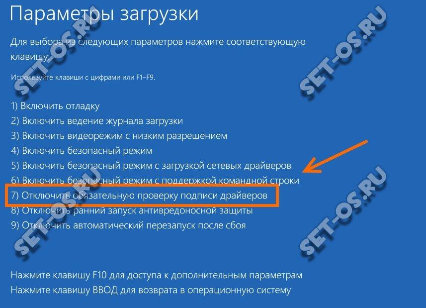 Отключение проверки подписи драйверов windows 10