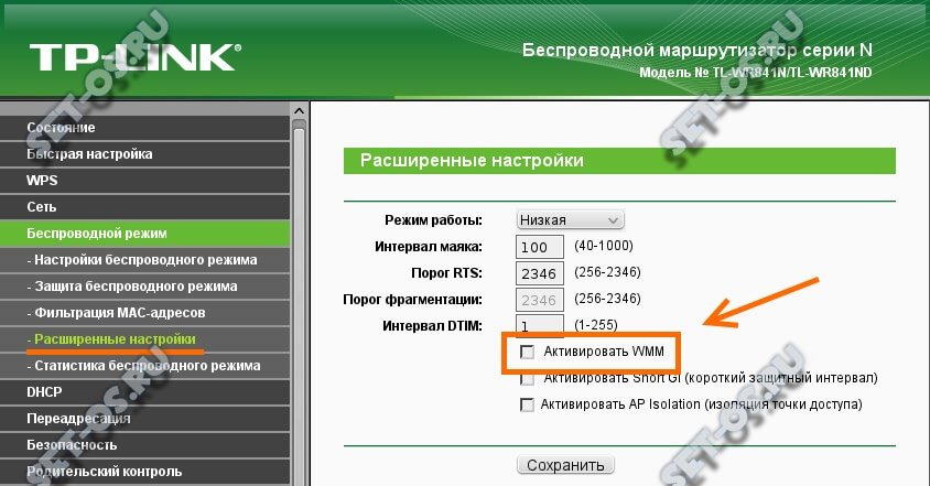 режим wifi multimedia wmm tp-link