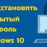 Забыл пароль от Windows 10 — что делать и как зайти в систему?!