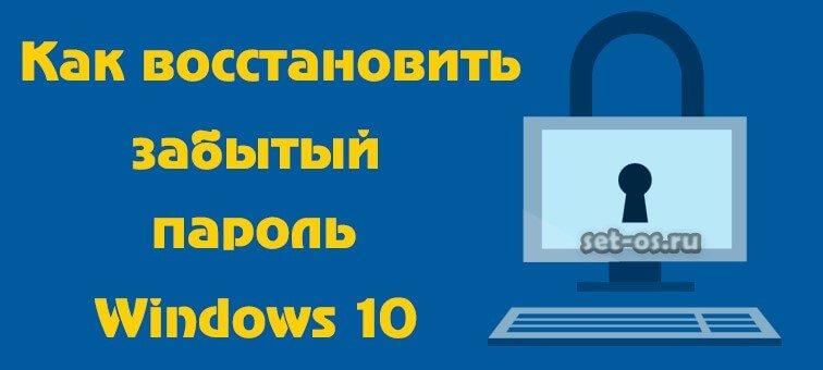 как снять забытый пароль windows 10