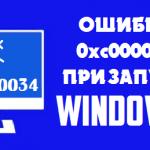 Ошибка 0xc0000034 при запуске Windows 10