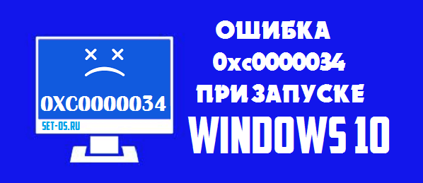 error code 0xc0000034 windows 10