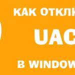 Как отключить контроль учётных записей UAC Windows 10
