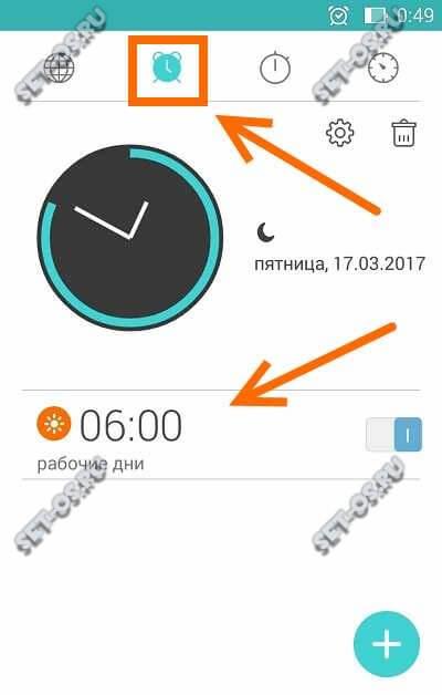 как удалить значок будильник на самсунге и мейзу