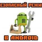 Безопасный режим на Андроиде