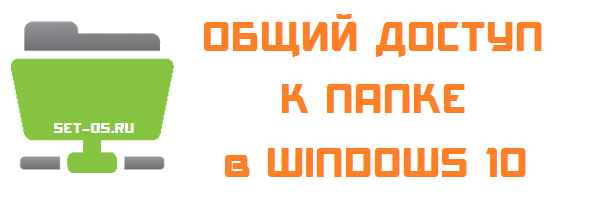 Как открыть общий доступ к папке в Windows 10