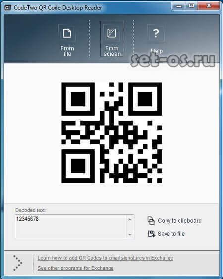 скачать программу для Qr кодов на компьютере - фото 6